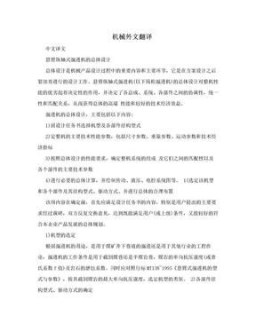 机械外文翻译
