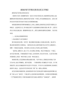 新闻评论写作格式要求及范文[终稿]