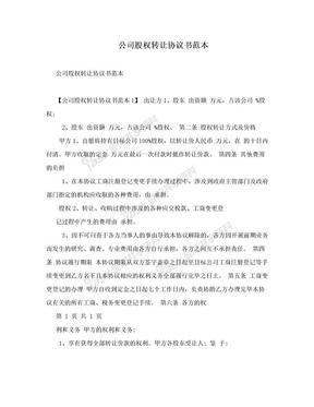 公司股权转让协议书范本