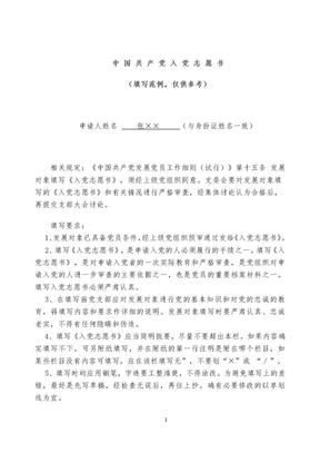 中国共产党入党志愿书范例