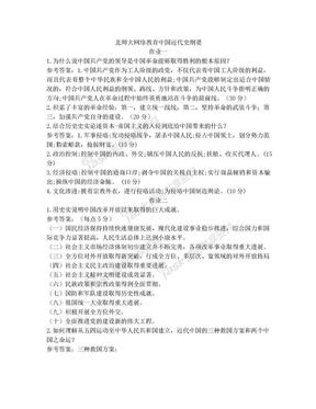 北师大网络教育中国近代史纲要作业一二三