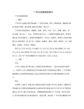 广州市商圈调研报告