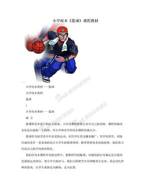 小学校本《篮球》课程教材