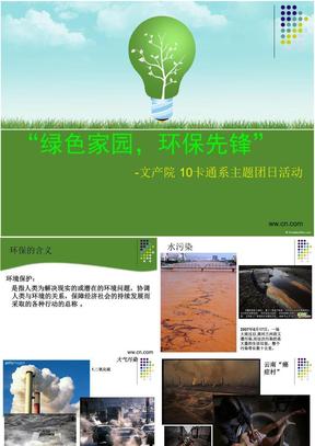 环保主题团日活动-陈纳