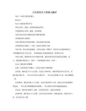 七年级英语下册课文翻译