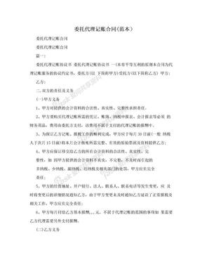 委托代理记账合同(范本)