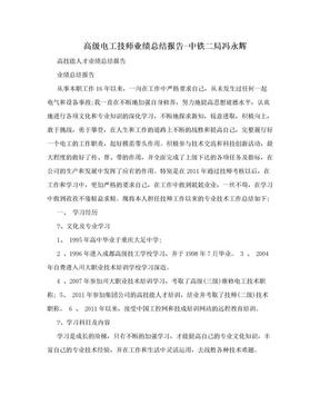 高级电工技师业绩总结报告-中铁二局冯永辉