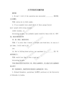 大学四级英语翻译题