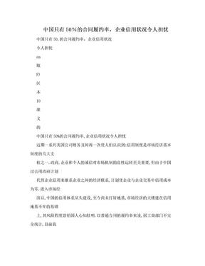 中国只有50%的合同履约率,企业信用状况令人担忧