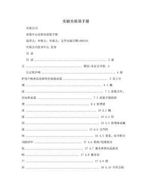 实验室质量手册