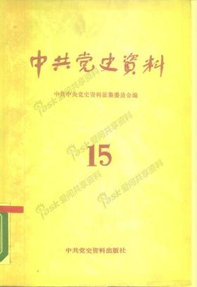 中共党史资料 第15辑