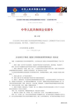 公安部第119号令(2012-7-17发布)