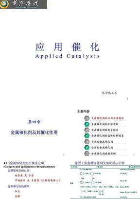 第四章 金属催化剂及其催化作用