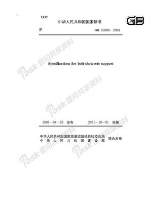 锚杆喷射混凝土支护技术规范G50086-2001