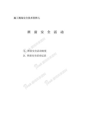 全套施工安全资料全套施工安全资料安全资料(7)安全资料分目录7