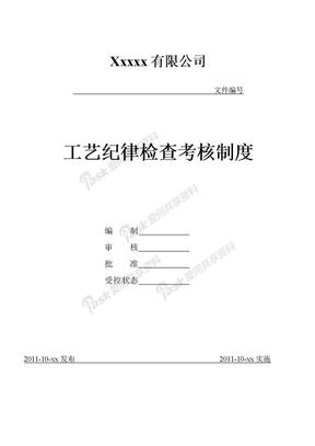 5[1].3.3工艺纪律检查考核制度