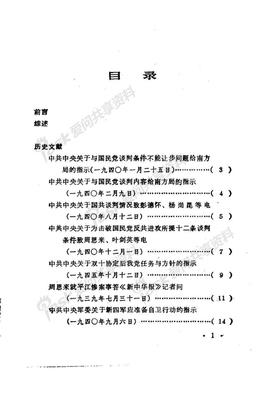 南方局党史资料-军事斗争