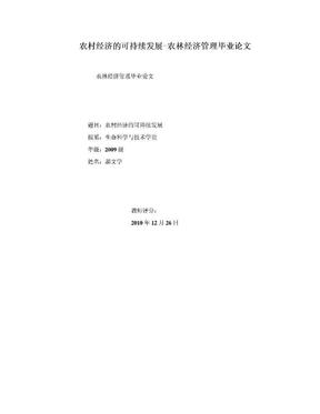 农村经济的可持续发展-农林经济管理毕业论文