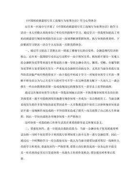 《中国邮政储蓄银行员工违规行为处理办法》学习心得体会