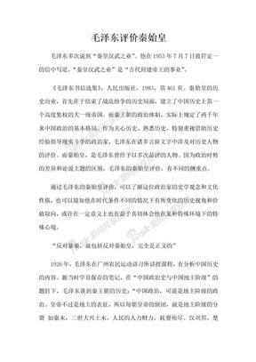 毛泽东评价秦始皇