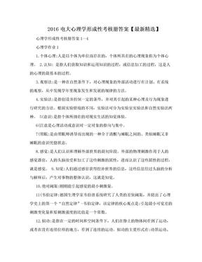 2016电大心理学形成性考核册答案【最新精选】