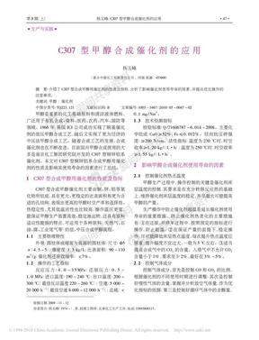 C307型甲醇合成催化剂的应用