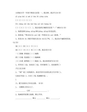 人教版小学一年级下册语文试卷集(7份)