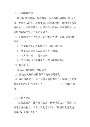 初中文言文阅读(答案)
