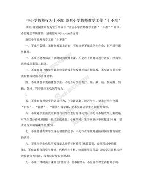"""中小学教师行为十不准 新店小学教师教学工作""""十不准"""""""