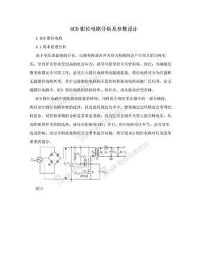 RCD钳位电路分析及参数设计