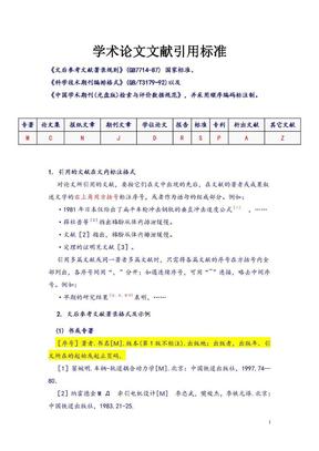 学术论文文献引用标准