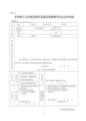 东华理工大学南昌校区家庭经济困难学生认定申请表