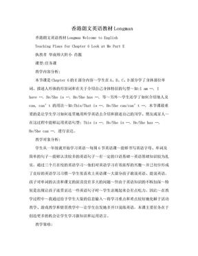 香港朗文英语教材Longman