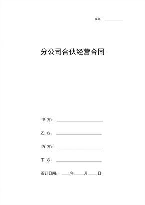 分公司合伙经营合同协议书范本