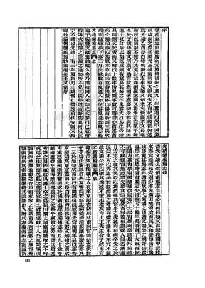 【光绪】赣榆县志