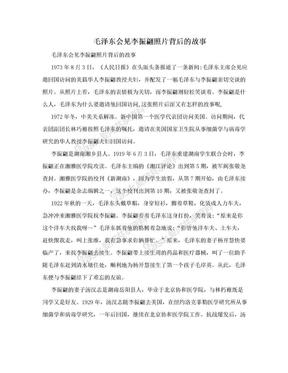 毛泽东会见李振翩照片背后的故事