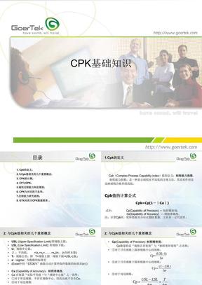 CPK基础知识