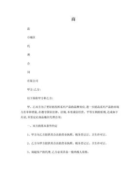 [合同协议]商品品牌代理合同书