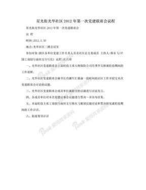 星光街光华社区2012年第一次党建联席会议程