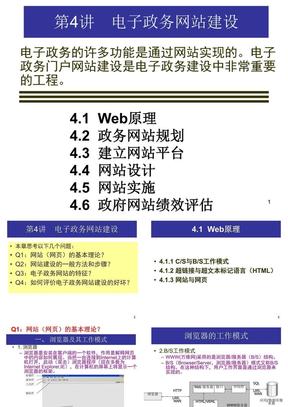 第4章 电子政务网站建设