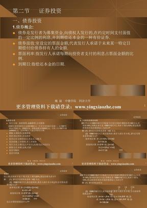 中德学院——财务管理MBA讲义-证券投资(ppt 34).ppt