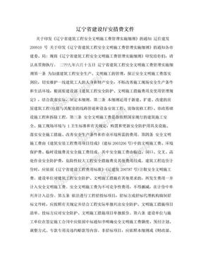 辽宁省建设厅安措费文件