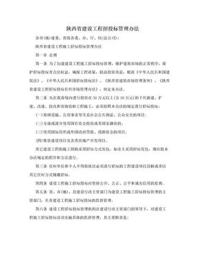 陕西省建设工程招投标管理办法