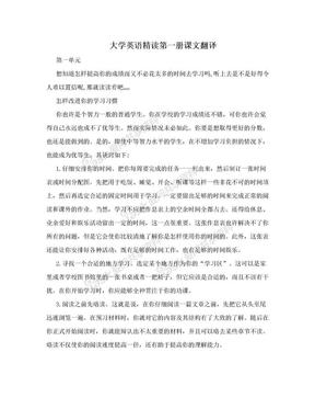 大学英语精读第一册课文翻译
