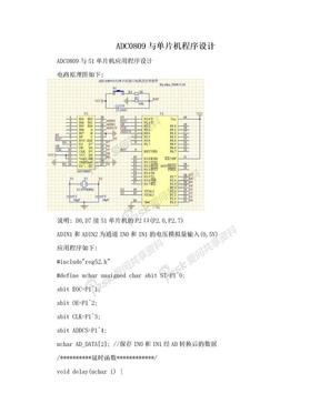 ADC0809与单片机程序设计