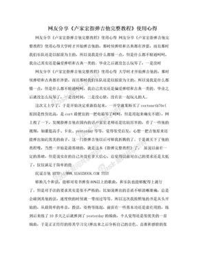 网友分享《卢家宏指弹吉他完整教程》使用心得