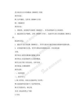 苏少版音乐五年级歌曲《杨柳青》教案
