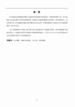 马幺坡煤矿储量动态监测探讨  测绘工程毕业论文