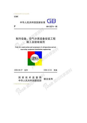 GB50274-1998  制冷设备、空气分离设备安装工程施工及验收规范