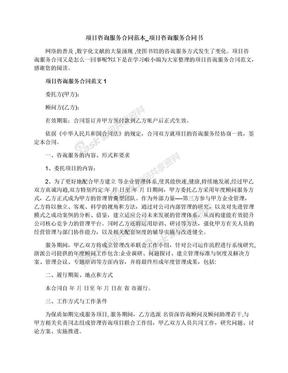 项目咨询服务合同范本_项目咨询服务合同书